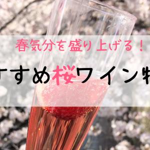 「お花見におすすめワイン」2019年最新版!春にぴったりな桜ワインやロゼワインを紹介