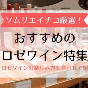 【ソムリエ厳選】おすすめロゼワイン特集!ロゼのタイプやおいしい楽しみ方も紹介!