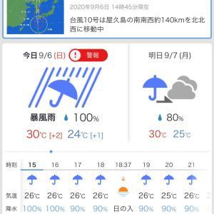 台風が 10号