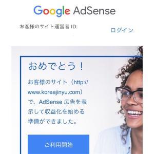 ❤︎ 読者数200人突破!!Googleアドセンス合格!!