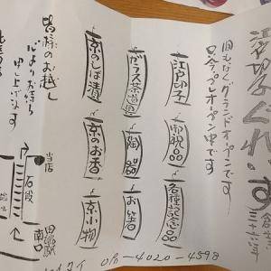 田端で江戸切子の雑貨店を発見、年中無休でやっているらしい