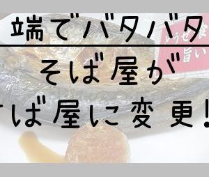 田端でバタバタ!:そば屋が味を求めて研究の果てに「さば(鯖)屋」になった店