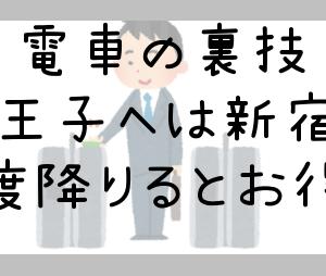 JR山手線から八王子に向かう時、新宿で一度降りた方が安くなる説(田端駅)