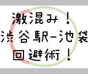 山手線の混雑回避!渋谷から乗って池袋の先へ行くには副都心線を使おう