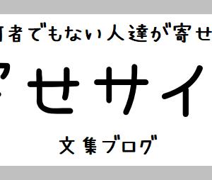 志村けんさん死去:新型肺炎コロナウィルスにて(時系列)