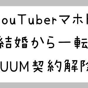 YouTuber事件まとめ:マホト結婚報道から一転、不祥事リークでUUUM契約解除へ