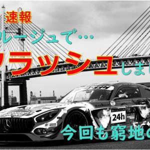 【Spa24h速報】今回もグッドスマイルレーシングが窮地に…【クラッシュ動画注意】