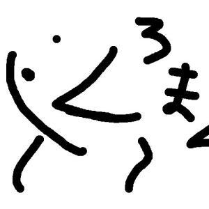 意識低い系SNS:「GABUNOMY」でロマンを語る