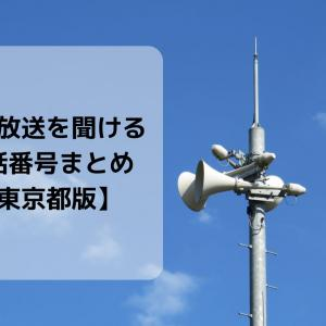防災行政無線(防災放送)を聞ける電話番号まとめ【東京都版】