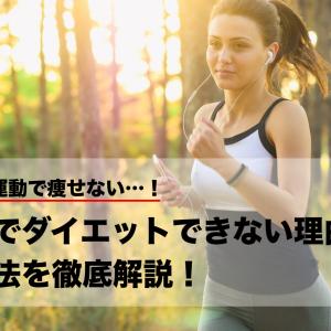有酸素運動で痩せない…!運動でダイエットできない理由と対処法を徹底解説!