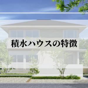 積水ハウスの特徴とは?鉄骨プレハブ系だけじゃない、木造住宅のシャーウッド構法