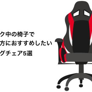 テレワーク中の椅子でお困りの方におすすめしたいゲーミングチェア5選
