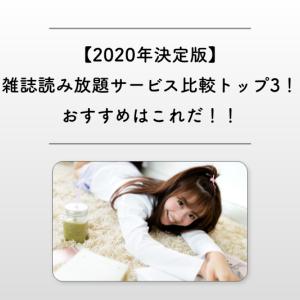 【2020年決定版】雑誌読み放題サービス比較トップ3!おすすめはこれだ!!