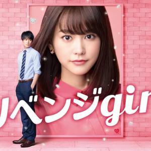 【リベンジgirl】の無料動画を視聴する方法!U-NEXTなら31日間無料で見放題