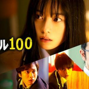 【シグナル100】の無料動画を視聴する方法!橋本環奈主演の学園バイオレンススリラー。生き残るためには、全員の死!