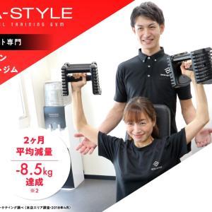 【RITA-STYLE】完全個室の短期集中パーソナルダイエットジムが凄い!