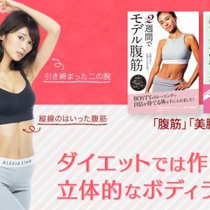 めざせ腹筋女子!芸能人やモデルが通う日本唯一の腹筋専門ジム【BOSTY】
