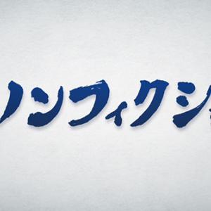 【ザ・ノンフクション】新・漂流家族が楽しみ!