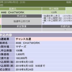 チャンス当選!Chatwork IPO【大和証券チャンス当選はなんと今年3回目!】