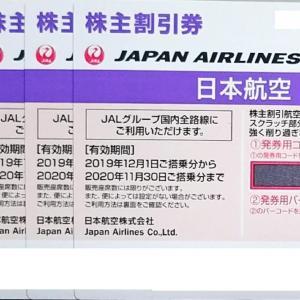 JAL日本航空の株主優待到着!【9月末権利は200~1000株がお得です】