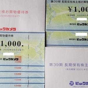 長期保有2年以上でお買物券プラス2枚2000円相当!【ビックカメラの株主優待券到着】
