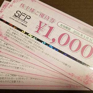 SFPホールディングスの株主優待到着【100株でお食事券4000円相当!】