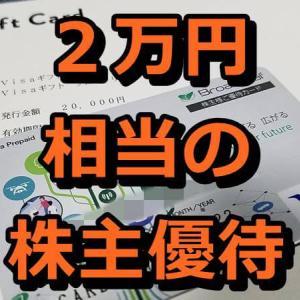 キター!2万円相当の株主優待VISAギフトカード到着!【ブロードリーフ(3673)株主優待2020】