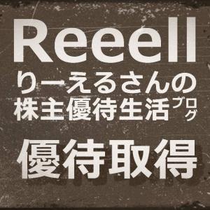 4月株主優待権利取得状況を報告!4月2日まで