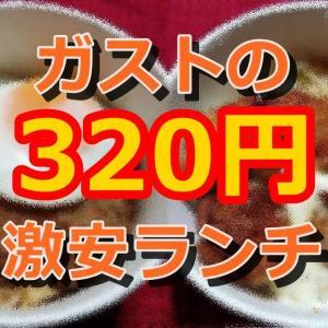 ガストの320円激安ランチ2種類をテイクアウト!【すかいらーくのお持ちかえりネット予約利用】