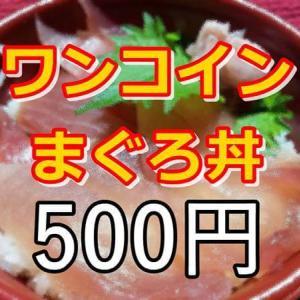 ワンコインで寿司屋のまぐろ丼をテイクアウト!【お持ち帰りでおうちで はま寿司と予約方法】