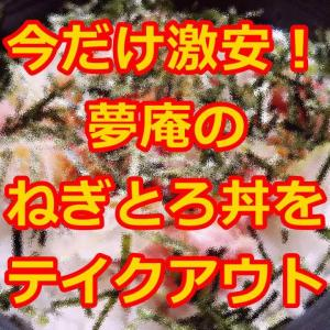 夢庵のねぎとろ丼を激安ワンコイン以下でテイクアウト!【クーポン利用で5月13日までお得に】