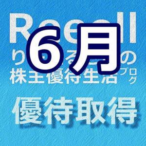 SBI証券フライングクロス争奪戦の結果と6月株主優待権利取得状況を報告!6月5日まで
