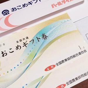 三栄建築設計(3228)の株主優待が到着しました!
