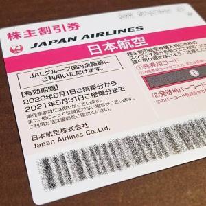 3月末権利で一番お得な保有株数は…【JAL日本航空(9201)の到着した株主優待を紹介!】