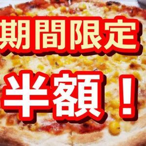 ガストの【半額269円マヨコーンピザ】をテイクアウト!!更に期間限定のお得な情報×2もあります!!
