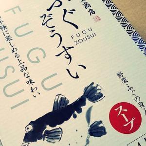 井上商店ふぐ雑炊スープ到着!【東海カーボン(5301)の株主優待カタログから選択した商品】