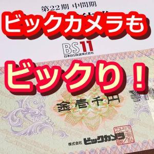 ビックカメラもビックリ!日本BS放送(9414)の株主優待を紹介【優待品は利用期限なしの商品券!】