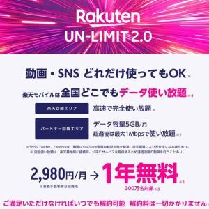 【無料以上!】機種Rakuten Mini1円とRakuten UN-LIMIT1年無料に申し込んでみた!