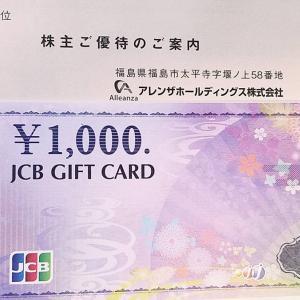 【アレンザホールディングス(3546)の株主優待】JCBギフトカード到着!