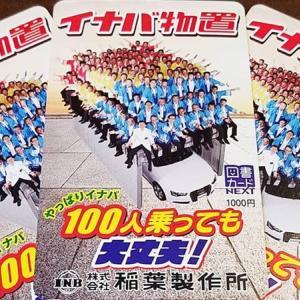 【7月末権利】稲葉製作所(3421)の到着した株主優待品を紹介!