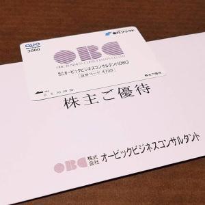 OBCオービックビジネスコンサルタント(4733)の到着した株主優待品を紹介!