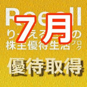りーえるさんの2019年7月の株主優待権利取得銘柄を紹介します!!