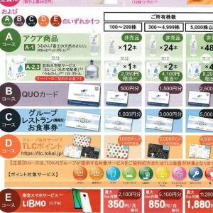 TOKAIホールディングス(3167)の株主優待を紹介!5コースから選択できる!水からLIBMO格安SIM通信費割引まで