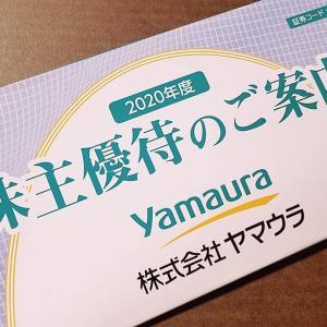 ヤマウラ(1780)の到着した2020年株主優待の案内を紹介!3,000円相当の地場商品詰合せなどを選択できる!