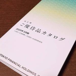 東海東京フィナンシャル・ホールディングス(8616)の到着した2020年株主優待カタログを紹介!カタログ全部載せです!
