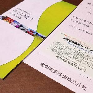 【9月権利】南海電気鉄道(9044)の到着した株主優待を紹介!