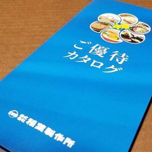 稲葉製作所(3421)の到着した株主優待カタログを紹介!福井県特産品掲載の優待カタログです!