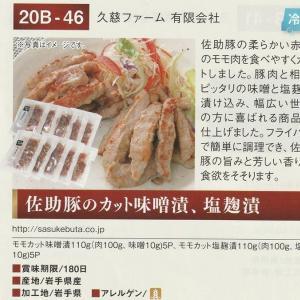 佐助豚の味噌漬塩麹漬1kg到着!北日本銀行(8551)の株主優待カタログから選択した商品!