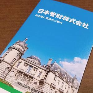 日本管財(9728)の到着した株主優待カタログを紹介!【2020年3月権利】