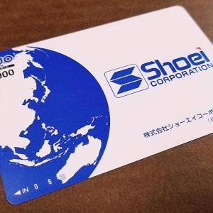 【3月・9月権利】ショーエイコーポレーション(9385)の到着した株主優待品を紹介!